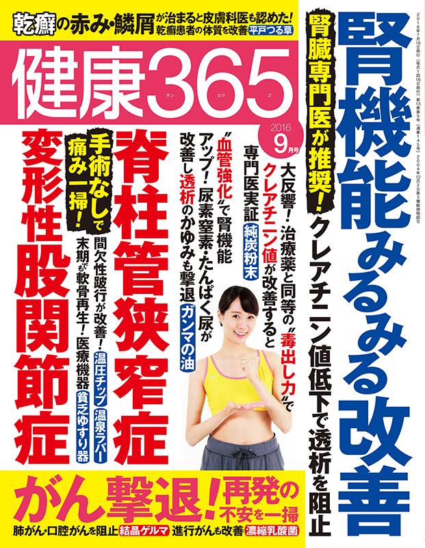 健康365-2016年9月号