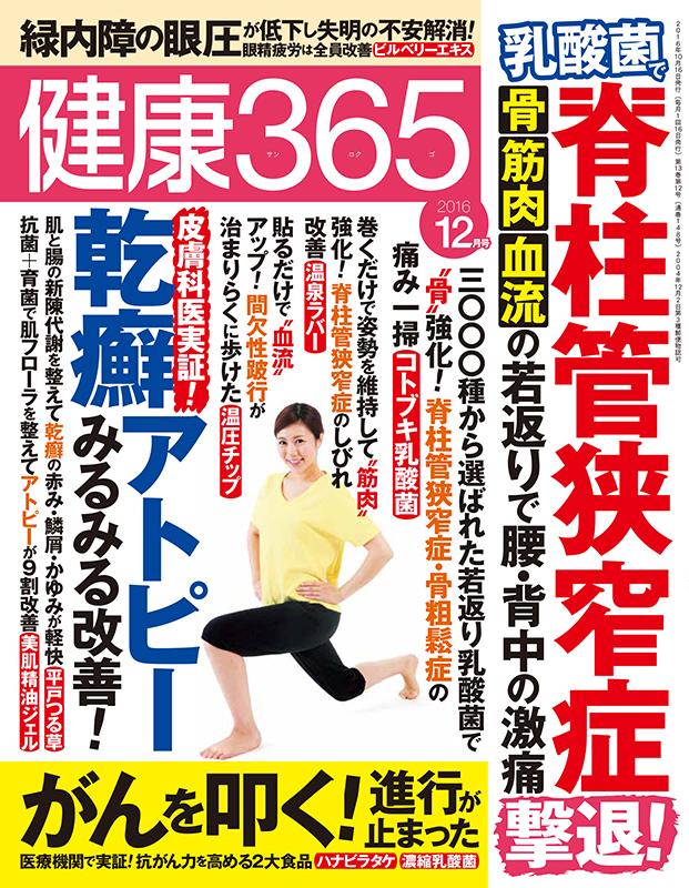 健康365-2016年12月号