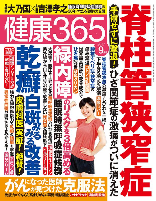 健康365-2017年9月号