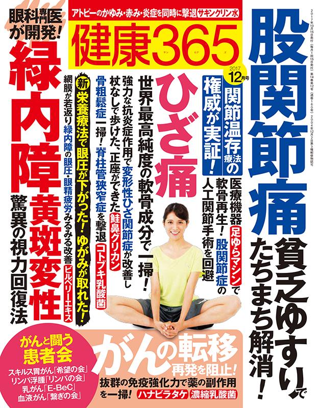 健康365-2017年12月号