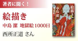 動画:絵描き 中島潔 地獄絵1000日