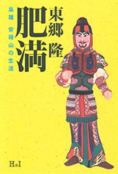 肥満 梟雄 安禄山の生涯
