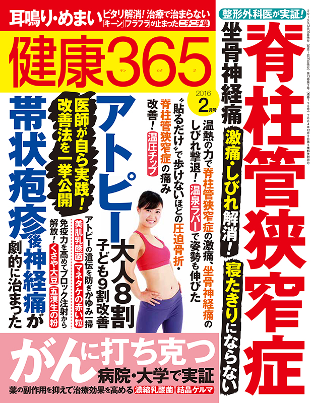 健康365-2016年2月号