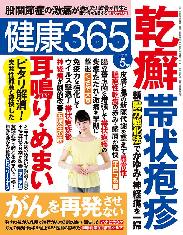 健康365-2016年5月号