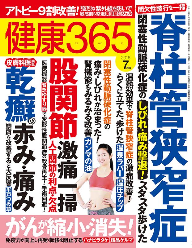 健康365-2016年7月号
