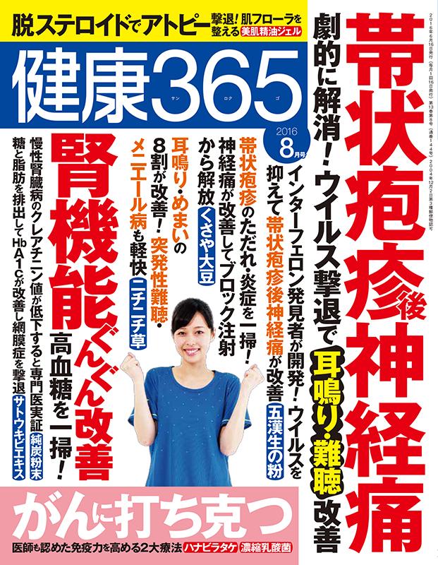 健康365-2016年8月号