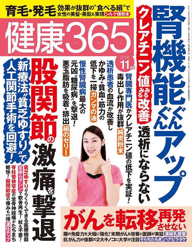 健康365-2016年11月号