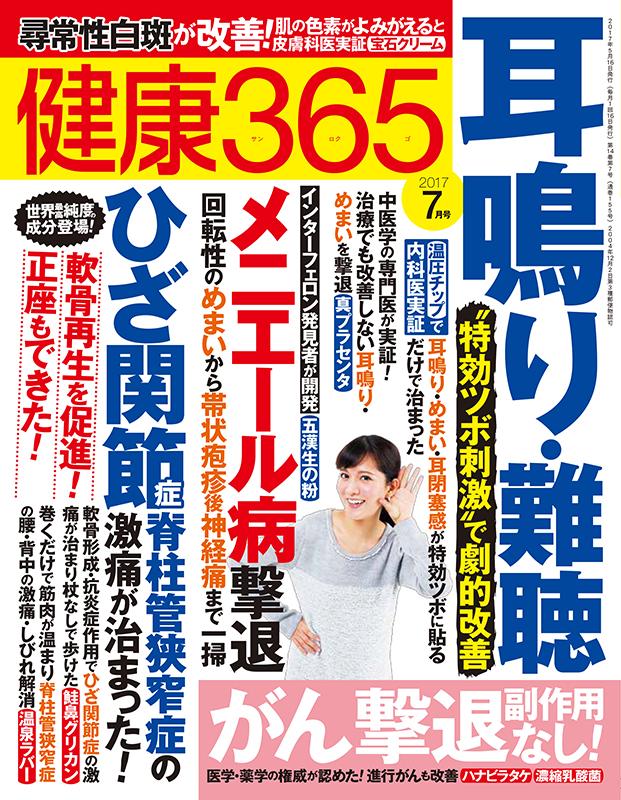 健康365-2017年7月号