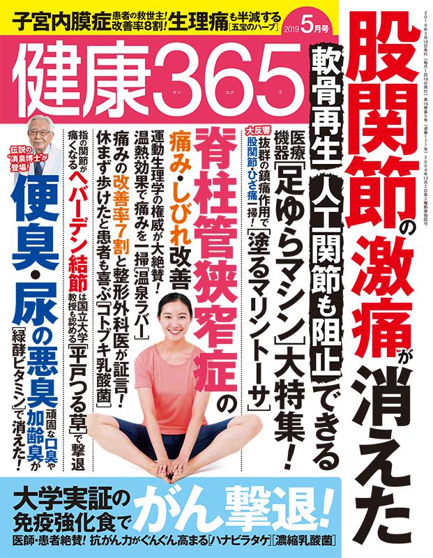 健康365-2019年5月号