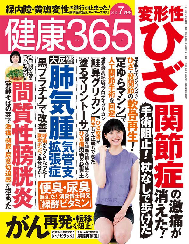 健康365-2019年7月号