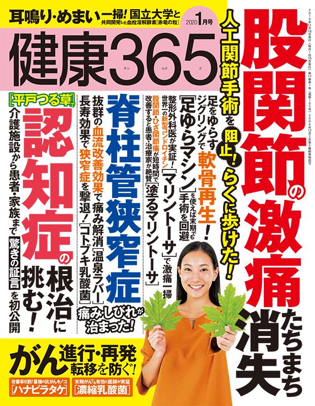 健康365-2020年1月号