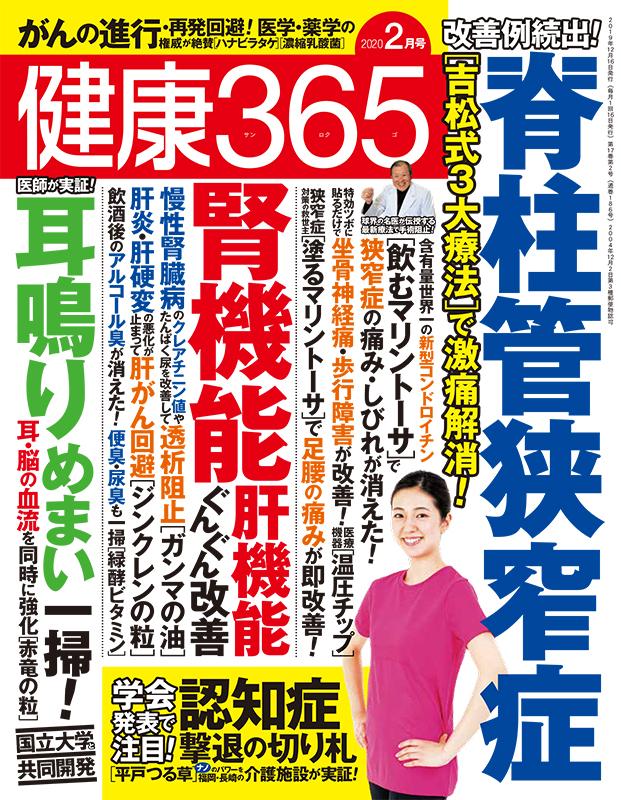 健康365-2020年2月号