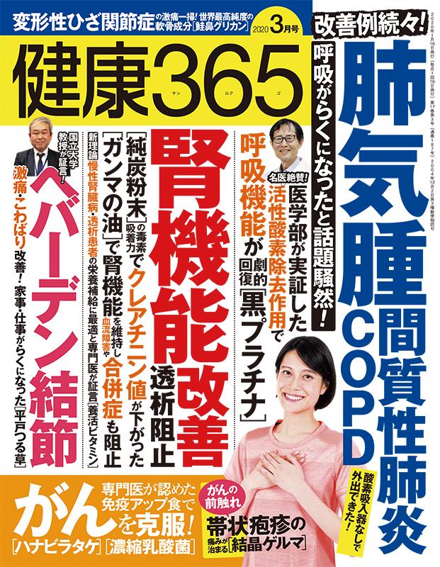 健康365-2020年3月号