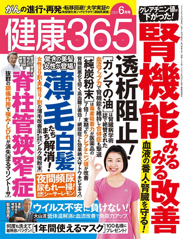 健康365-2020年6月号