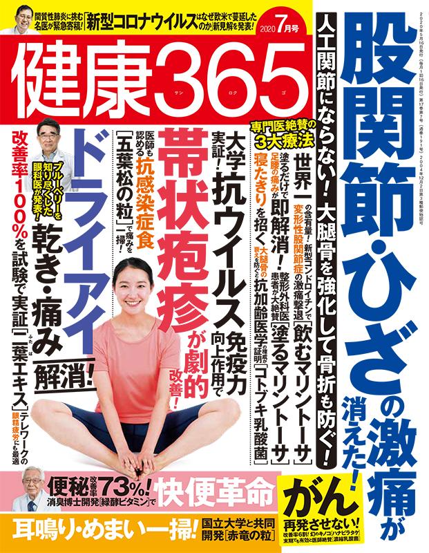 健康365-2020年7月号