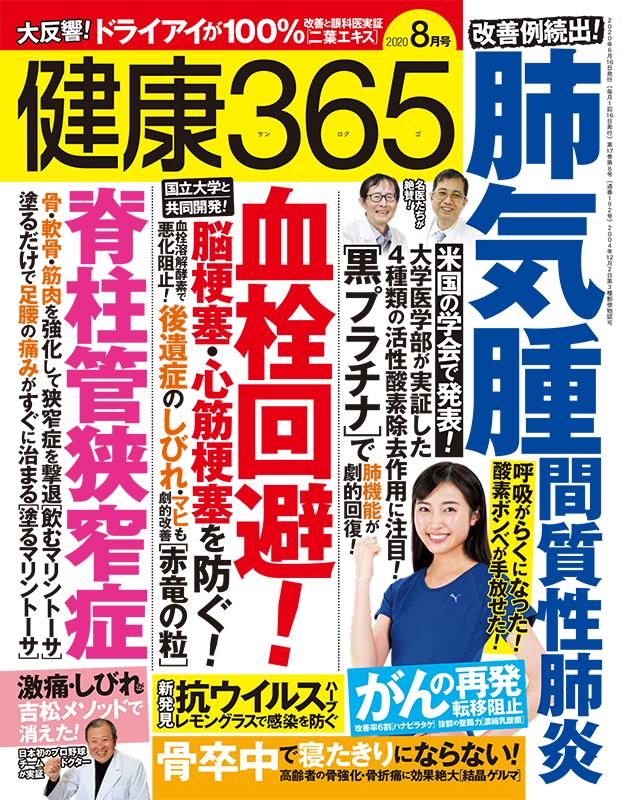 健康365-2020年8月号