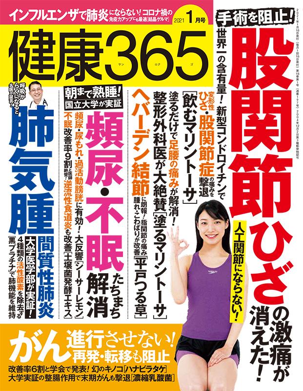 健康365-2021年1月号