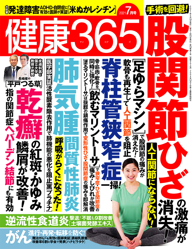 健康365-2021年7月号