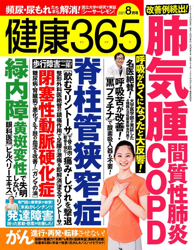 健康365-2021年8月号